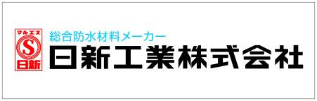 日新工業株式会社のホームページへ