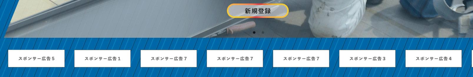 協賛タイプ②のバナー広告の掲載位置