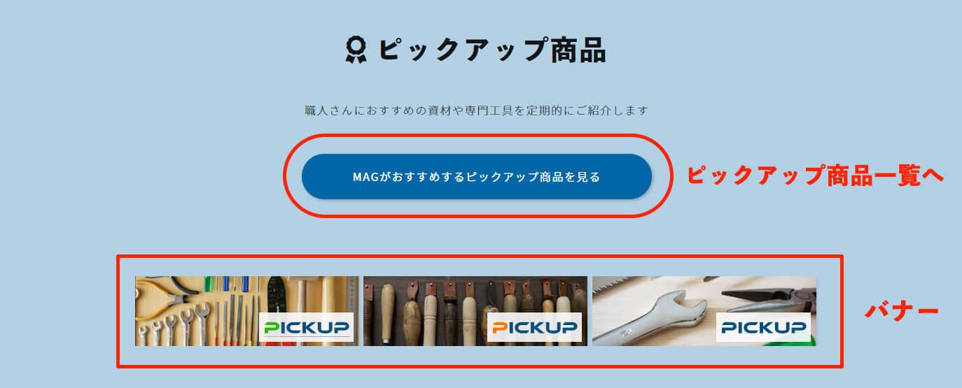 トップページ、ピックアップ商品の枠