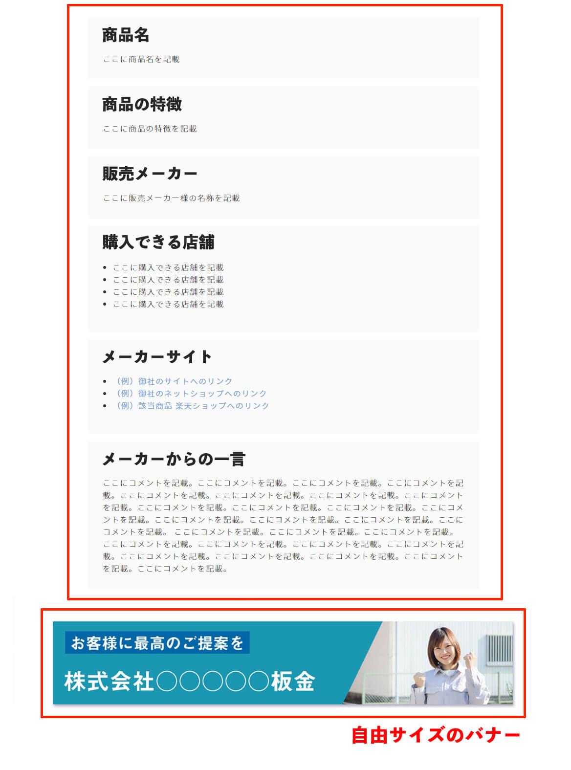 商品紹介ページの見本