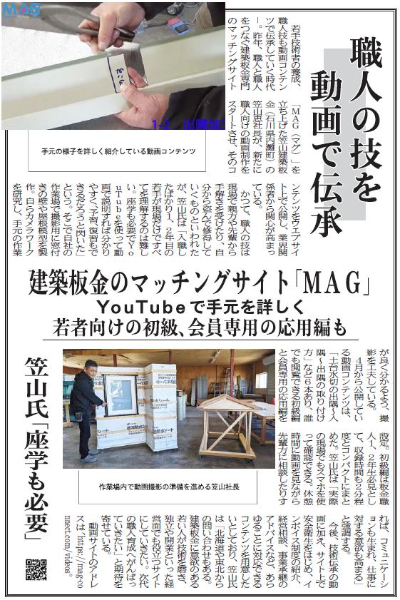 日刊建設工業新聞【2021.05.20】